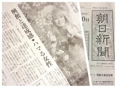 朝日新聞掲載☆