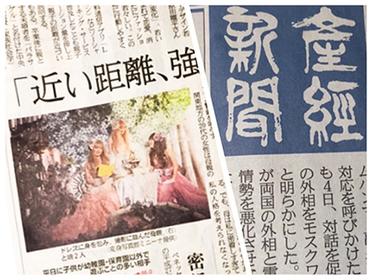 産經新聞掲載