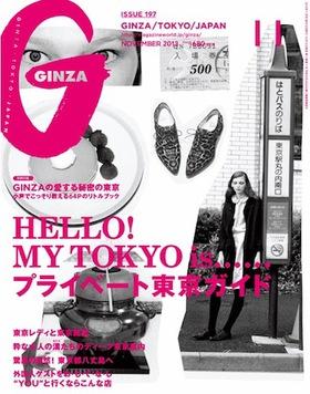 GINZA11号にミニーナが掲載されました☆