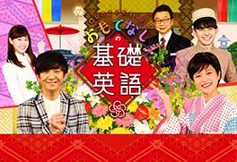 NHK『おもてなしの基礎英語』