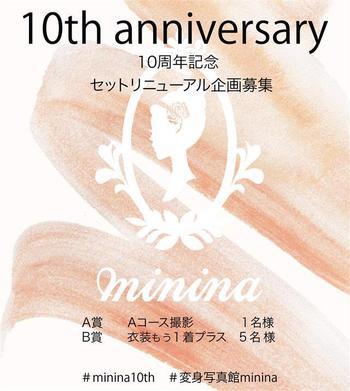10周年記念セットリニューアル